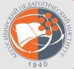 Лесосибирский педагогический институт Сибирского  федерального университета