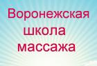 Воронежская школа массажа