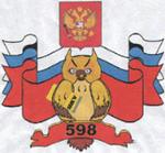 Средняя школа N 598 с углубленным изучением математики, химии и биологии