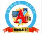 Средняя общеобразовательная школа N 617