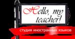 Студия иностранных языков Hello, my teacher!