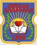 Средняя общеобразовательная школа «Школа здоровья» N 1849