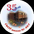 Средняя общеобразовательная школа N 407