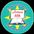 Лицей N 408