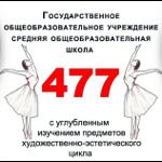 Средняя общеобразовательная школа N 477 с углубленным изучением предметов художественно-эстетического цикла