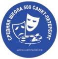 Средняя общеобразовательная школа № 500 с углубленным изучением предметов эстетического цикла