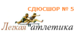 Спортивная школа N 5
