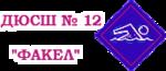 Спортивная школа N 12 «Факел»