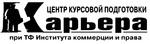 ТФ ИКиП. Центр курсовой подготовки «Карьера»
