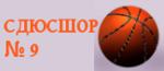 Спортивная школа N 9