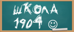 Средняя общеобразовательная школа N 1904