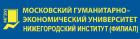 Нижегородский филиал Московского гуманитарно-экономического университета