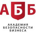 Учебный центр «Академия безопасности бизнеса»