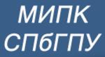 Межотраслевой институт повышения квалификации Санкт-Петербургского политехнического университета Петра Великого