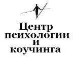 Центр психологии и коучинга