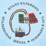 Итальянская школа «Итало Кальвино»
