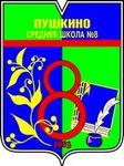 Средняя общеобразовательная школа N 8 с углубленным изучением отдельных предметов, г. Пушкино