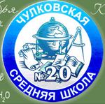 Чулковская средняя общеобразовательная школа N 20