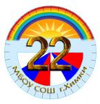 Средняя общеобразовательная школа N 22 с углубленным изучением отдельных предметов, г. Химки