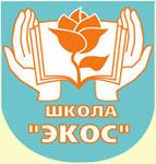Основная общеобразовательная школа N 8 «Экос», г. Долгопрудный