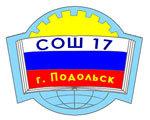 Средняя общеобразовательная школа N 17, г. Подольск