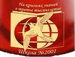 Средняя общеобразовательная школа № 2001