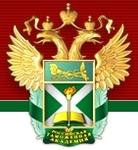 Владивостокский филиал Российской таможенной академии