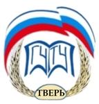Тверской филиал Московского государственного университета технологий и управления им. К.Г. Разумовского