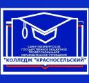 Колледж «Красносельский»