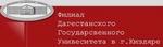 Филиал в г. Кизляр Дагестанского государственного университета