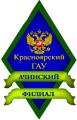 Ачинский филиал Красноярского государственного аграрного университета