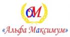 Образовательный центр «Альфа Максимум»