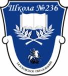 Средняя общеобразовательная школа N 236