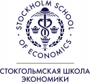 Стокгольмская школа экономики (Москва)