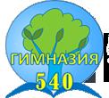 Гимназия № 540