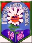 Средняя общеобразовательная школа N 335