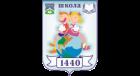 Школа № 1440