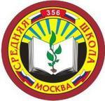 Средняя общеобразовательная школа N 356