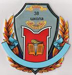 Средняя общеобразовательная школа №38 (детский сад)