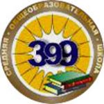 Средняя общеобразовательная школа N 399