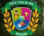 Средняя общеобразовательная школа «Школа здоровья» N 440