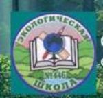 Средняя общеобразовательная школа N 446 с углубленным изучением экологии