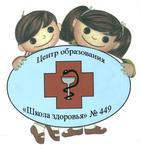 Центр образования «Школа здоровья» N 499