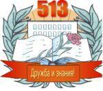 Средняя общеобразовательная школа N 513