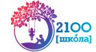Школа № 2100