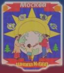 Средняя общеобразовательная школа N 660