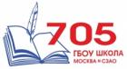 Школа № 705
