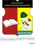 Средняя общеобразовательная школа N 891 им. Алии Молдагуловой
