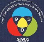 Средняя общеобразовательная школа N 905