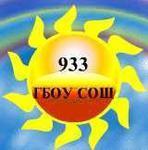 Средняя общеобразовательная школа №933 (детский сад)
